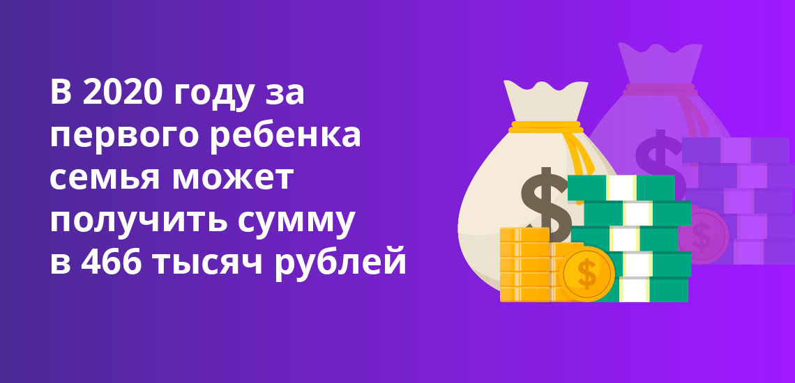В 2020 году за первого ребенка семья может получить сумму в 466 тысяч рублей