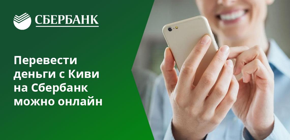 В режиме онлайн также можно пополнить Киви-кошелек средствами со счета Сбера