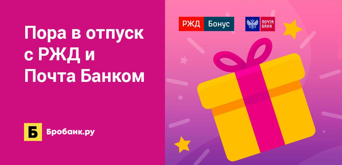 Пора в отпуск с РЖД и Почта Банком