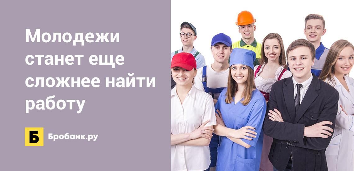 Молодежи станет еще сложнее найти работу