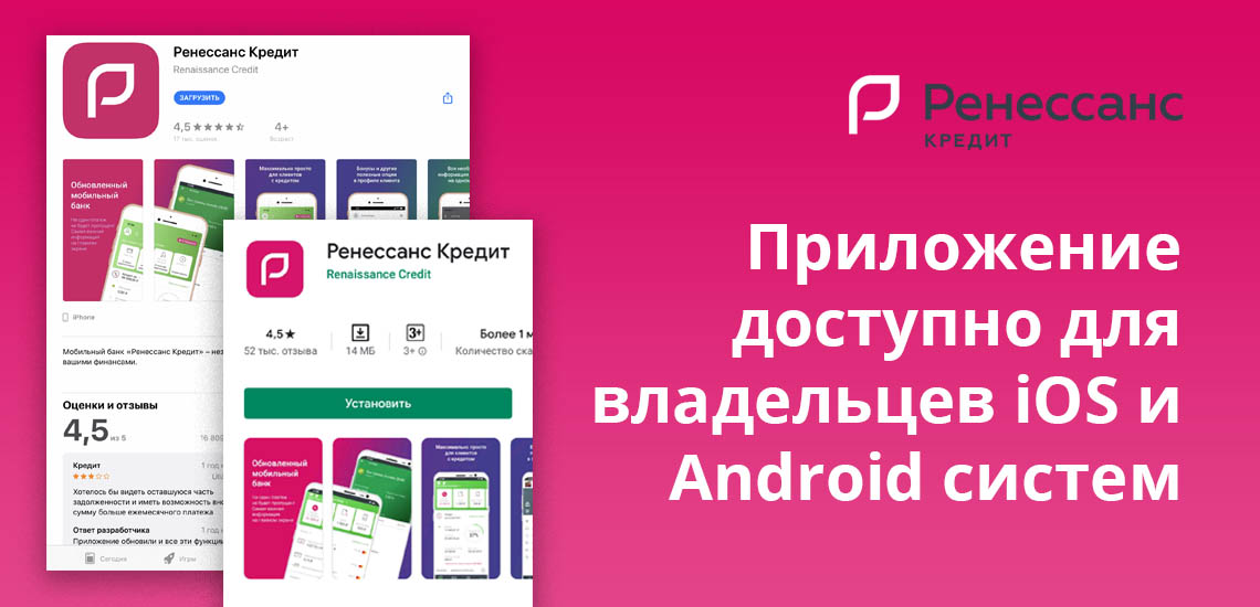 Приложение доступно для владельцев iOS и Android систем
