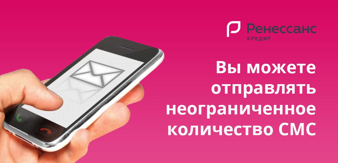 Вы можете отправлять неограниченное количество СМС
