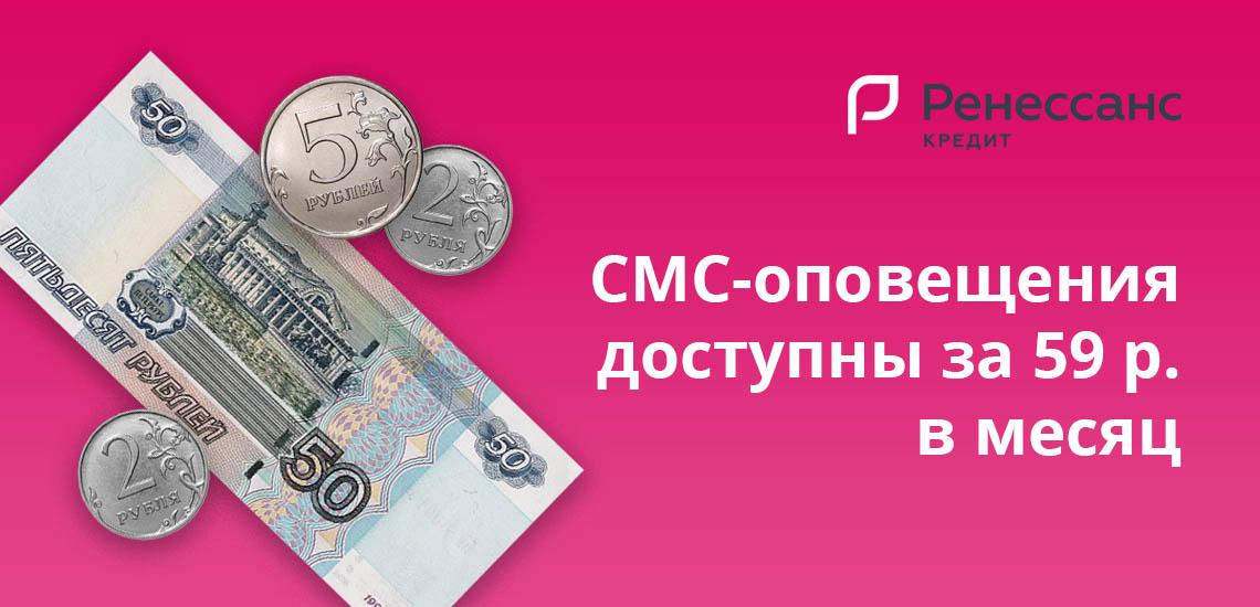 СМС-оповещения доступны за 59 рублей в месяц