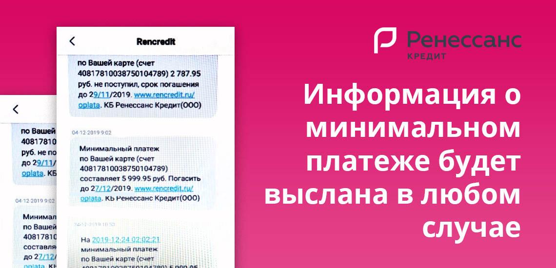 Информация о минимальном платеже будет выслана вне зависимости от подключенной услуги