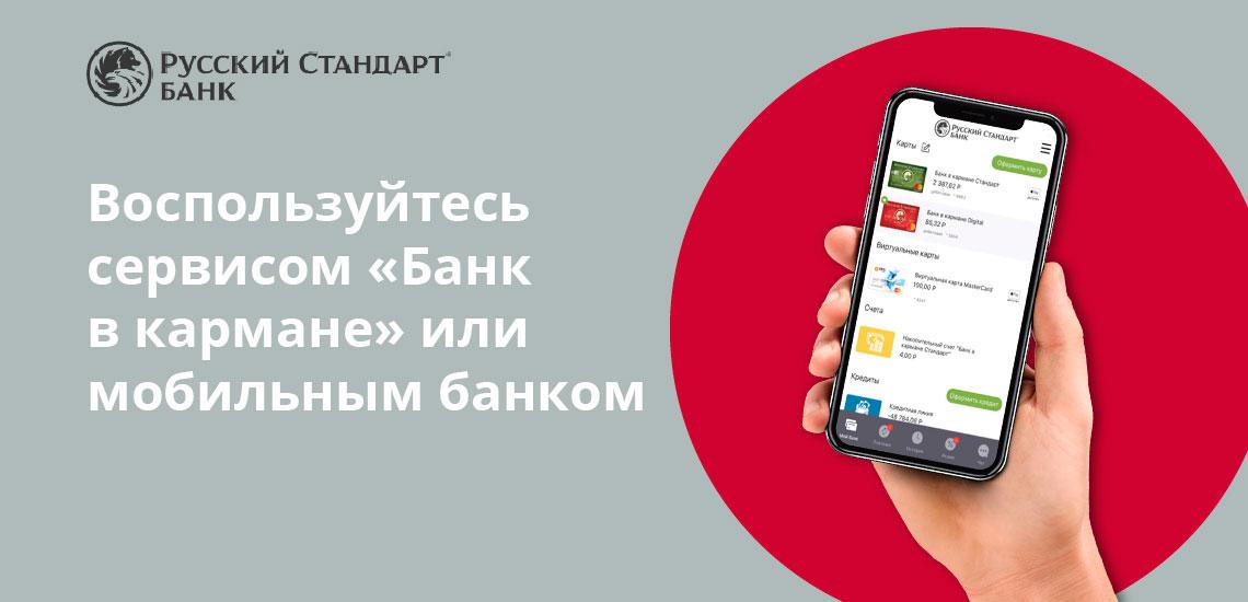 Воспользуйтесь сервисом «Банк в кармане» или мобильным банком