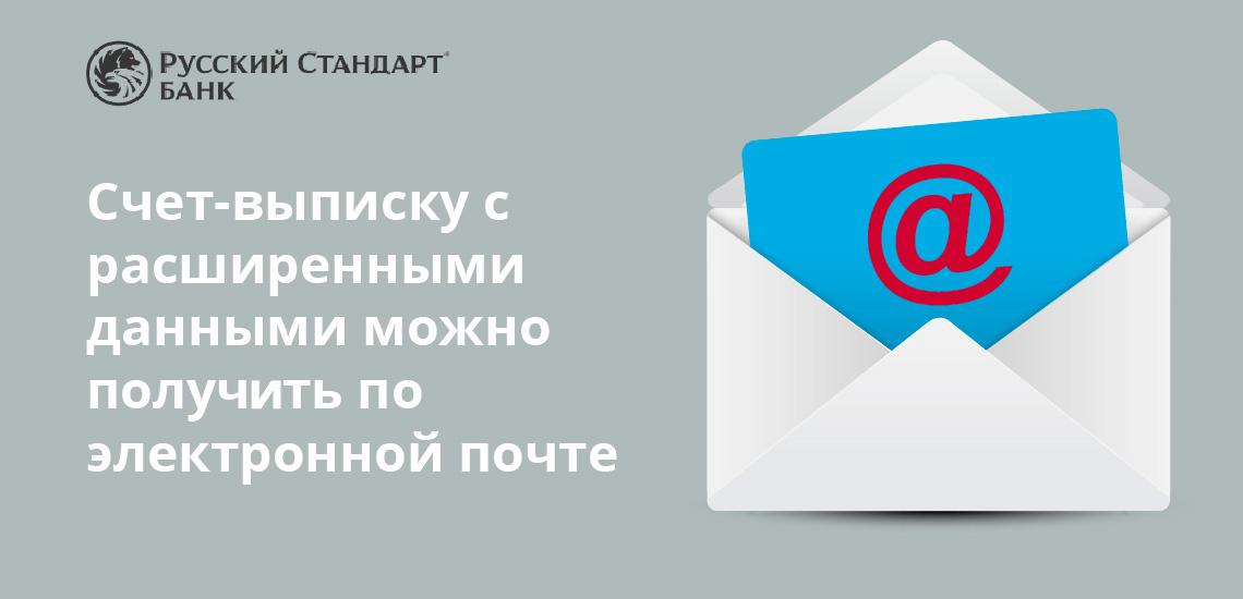 Счет-выписку с расширенными данными можно получать по электронной почте