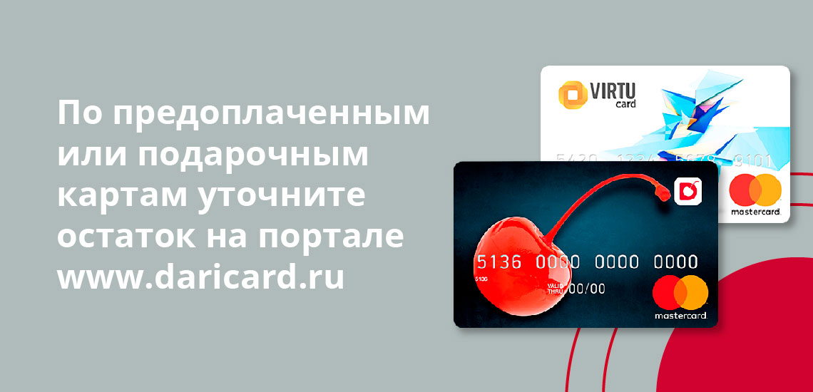 По предоплаченным или подарочным картам уточните остаток на портале www.daricard.ru