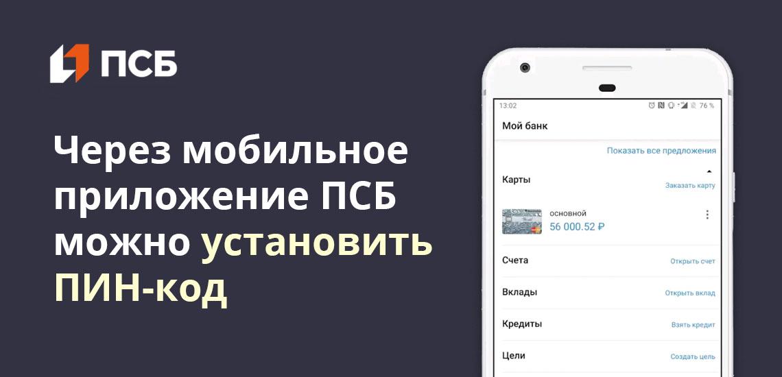 Через мобильное приложение ПСБ можно установить ПИН-код