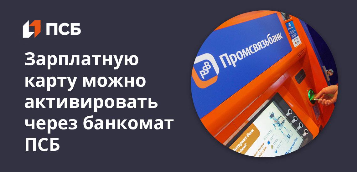 Зарплатную карту можно активировать через банкомат ПСБ