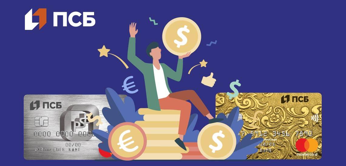 Промсвязьбанк: зарплатная карта, условия, тарифы