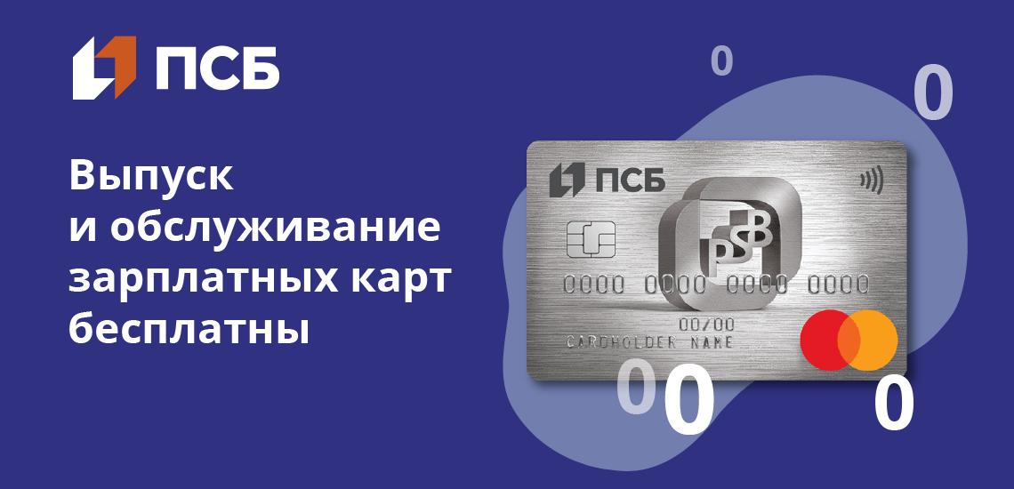 Выпуск и обслуживание зарплатных карт бесплатные
