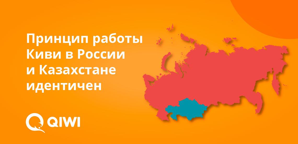 Принцип работы Киви в России и Казахстане идентичен