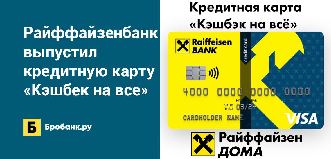 Райффайзенбанк выпустил кредитную карту Кэшбек на все