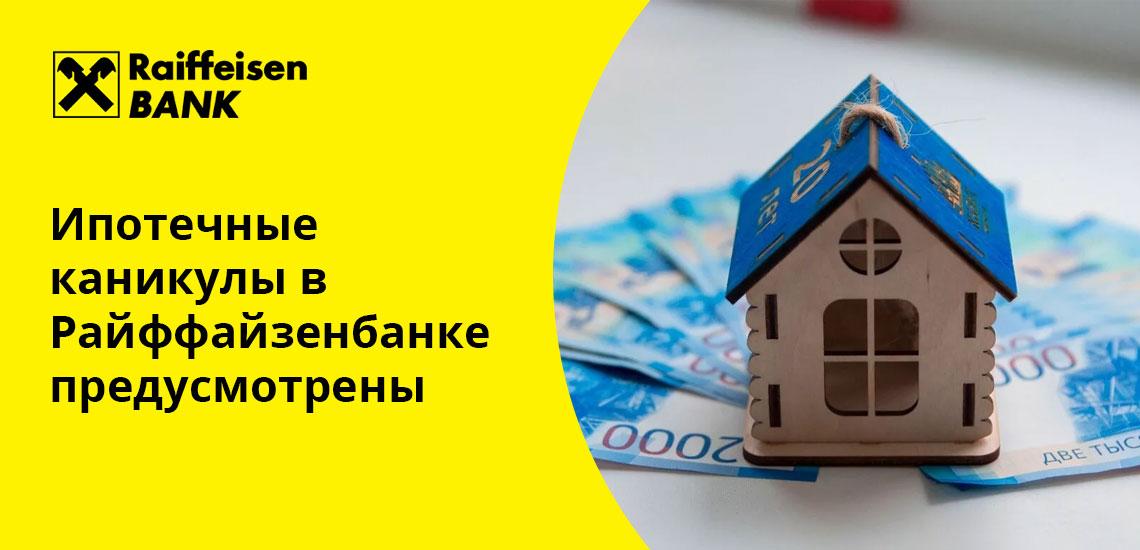 Ипотечные каникулы Райффайзенбанка - способ избавить заемщиков от больших проблем