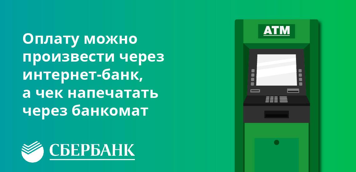 Оплату можно произвести через интернет-банк, а чек напечатать через банкомат