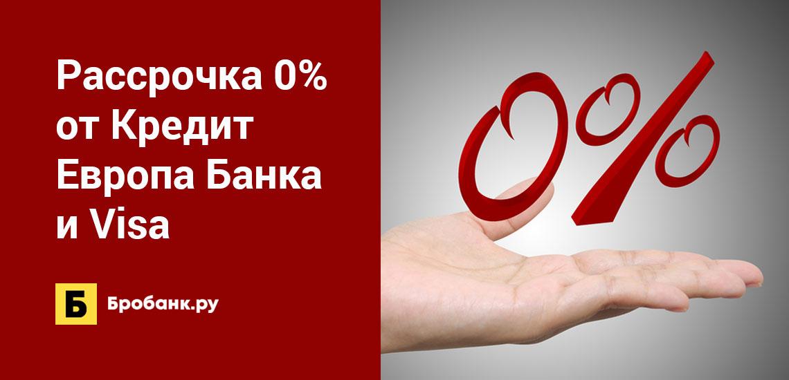 Рассрочка 0% от Кредит Европа Банка и Visa