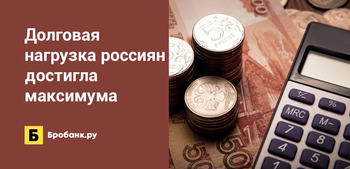 Долговая нагрузка россиян достигла максимума