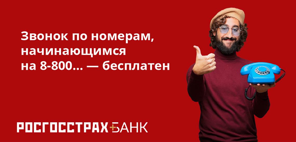 Звонок в техподдержку Росгосстрах Банка по номерам, начинающимся на 8-800… — бесплатен
