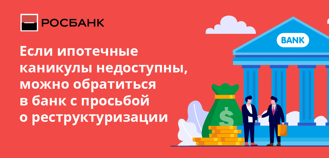 Если ипотечные каникулы недоступны, можно обратиться в банк с просьбой о реструктуризации