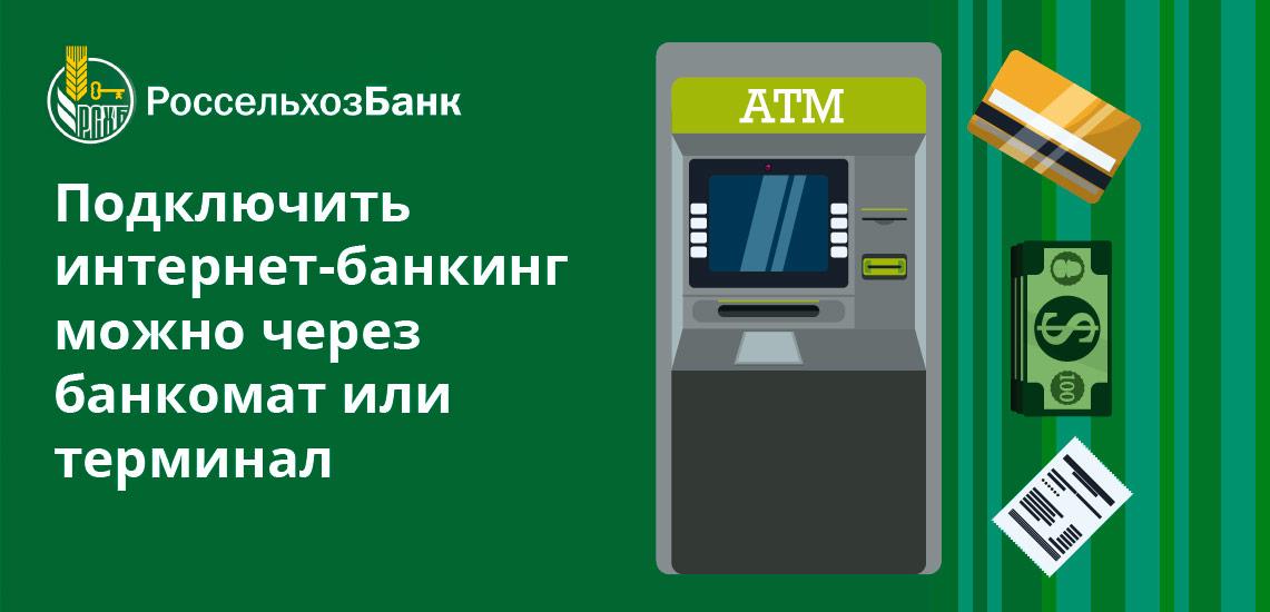 Подключить интернет-банкинг можно через банкомат или терминал