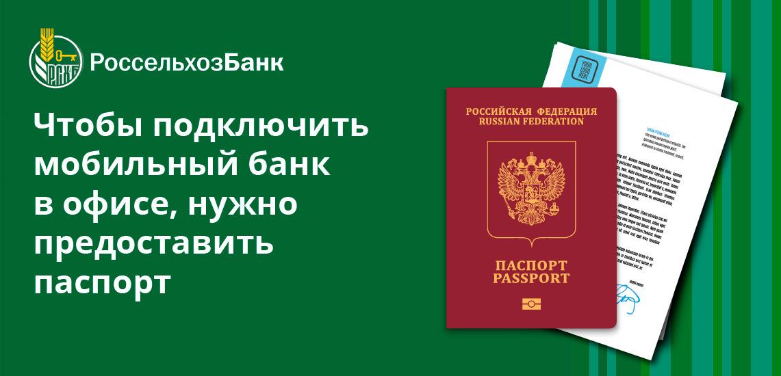 Для подключения мобильного банка в офисе понадобится паспорт