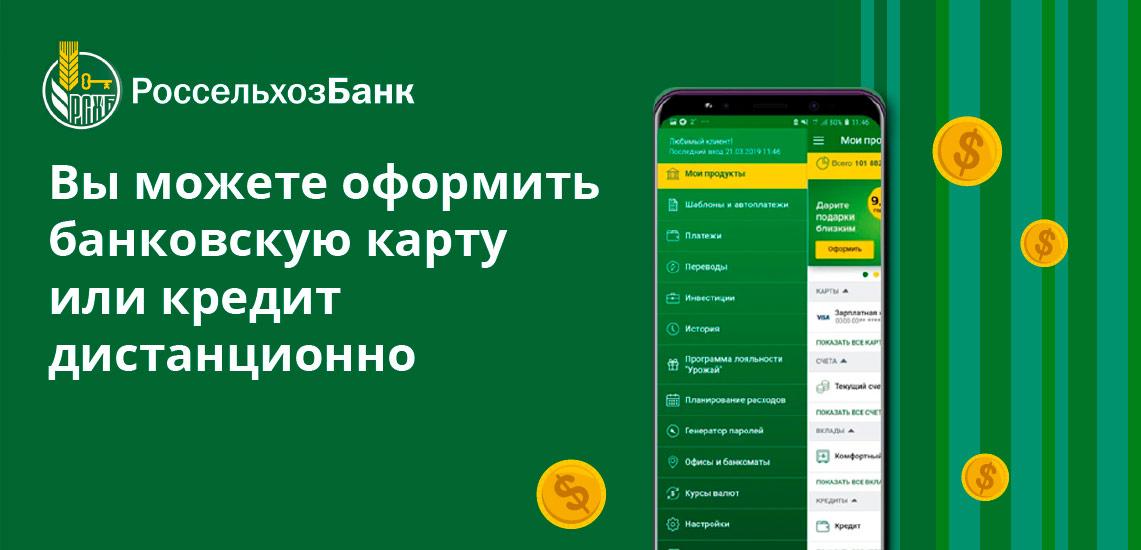 Через приложение можно оформить банковскую карту или кредит дистанционно