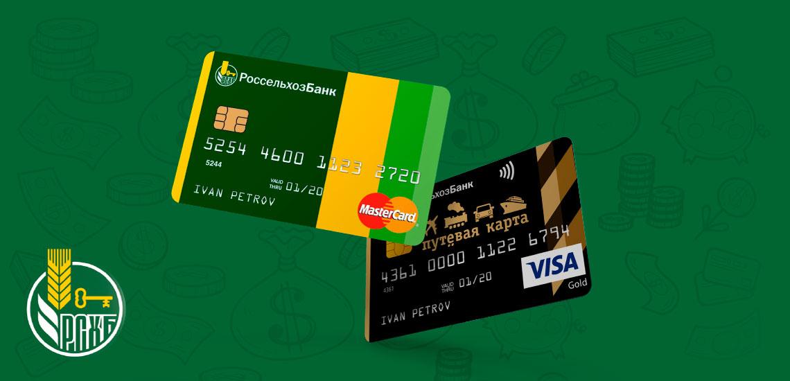 Как узнать задолженность по кредиту в Россельхозбанке