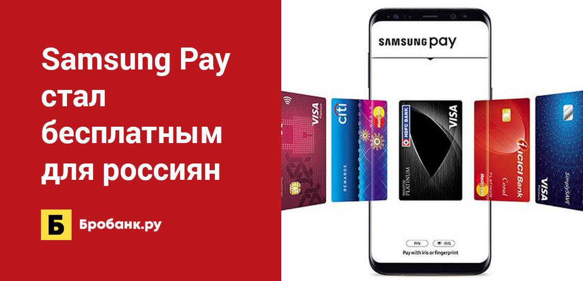 Samsung Pay стал бесплатным для россиян