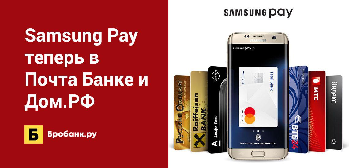 Samsung Pay теперь в Почта Банке и Дом.РФ