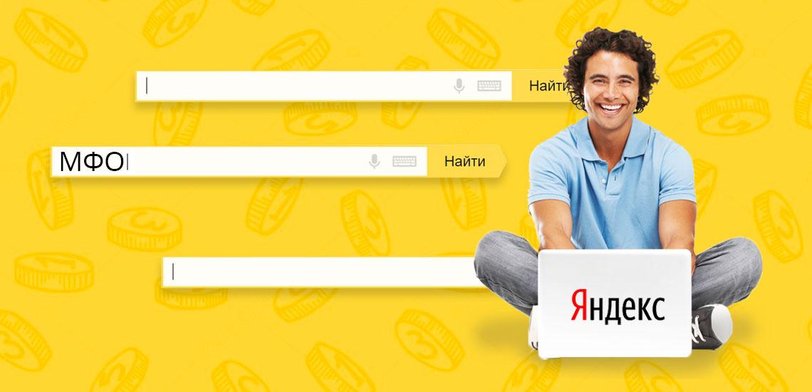 Самые популярные в Яндекс МФО II квартала 2020 года