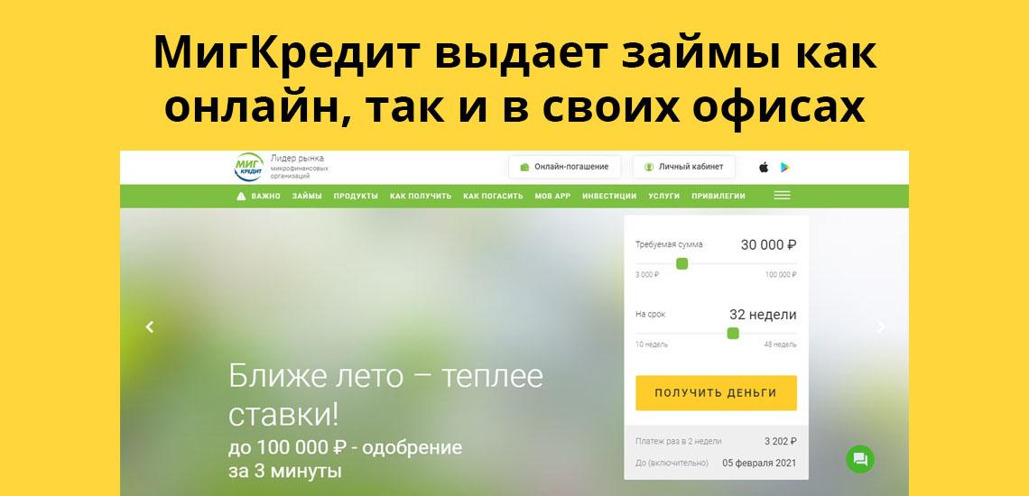 МигКредит выдает займы как онлайн, так и в своих офисах