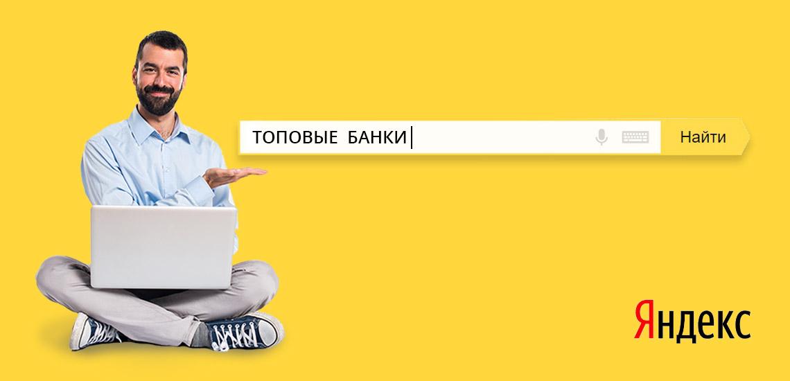Самые популярные в Яндекс банки I полугодия 2020 года