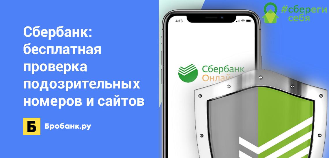 Сбербанк: бесплатная проверка подозрительных номеров и сайтов