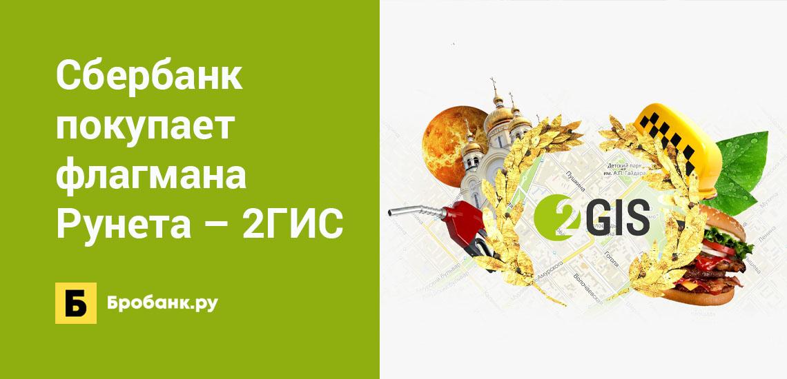 Сбербанк покупает флагмана Рунета – 2ГИС
