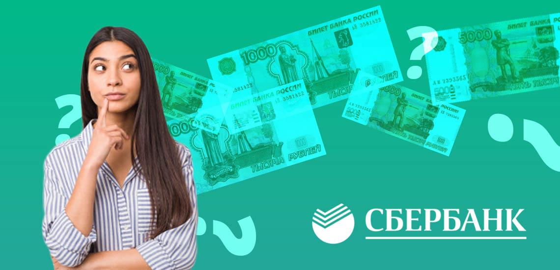 Как проверить лицевой счет в Сбербанке