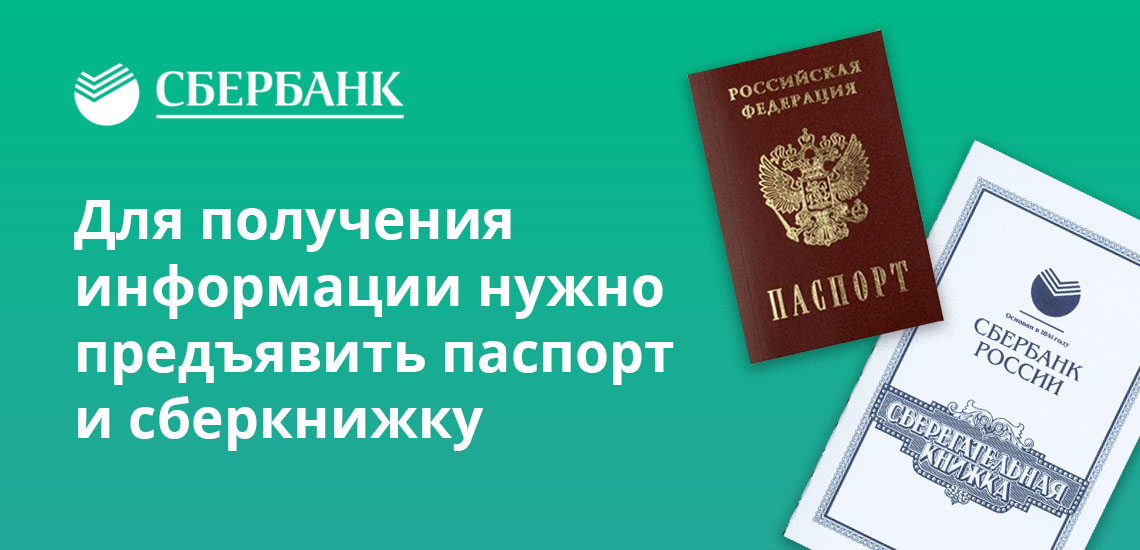 Для получения информации нужно предъявить паспорт и сберкнижку