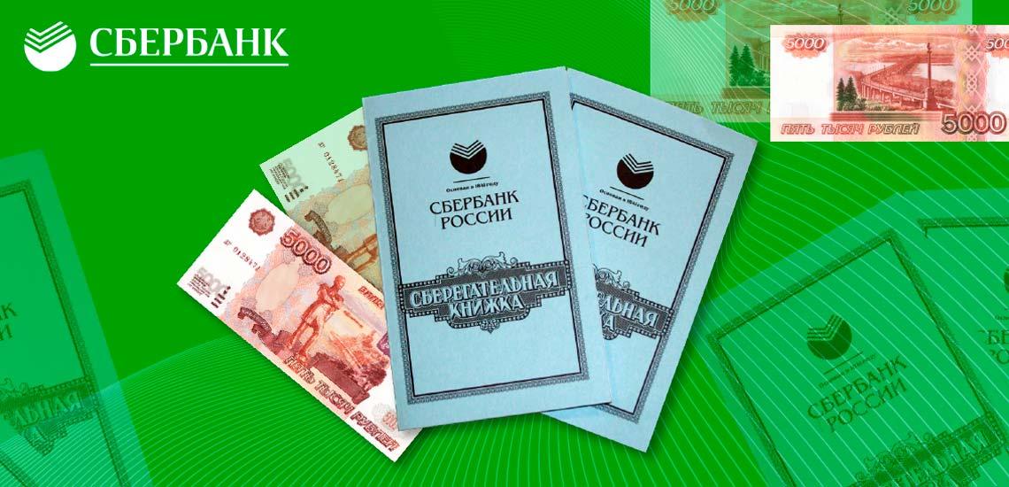 Проверить счет сберкнижки Сбербанка