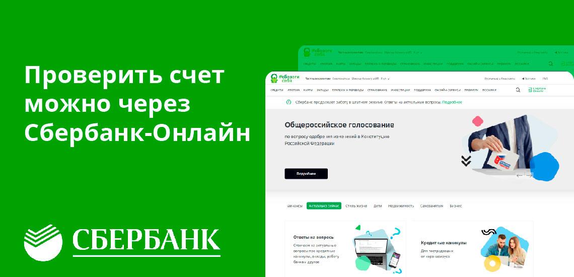Проверить счет можно через Сбербанк-Онлайн
