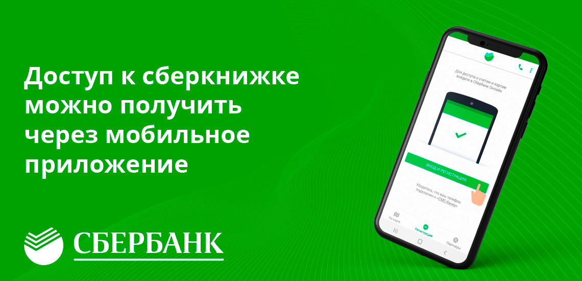 Доступ к сберкнижке можно получить через мобильное приложение
