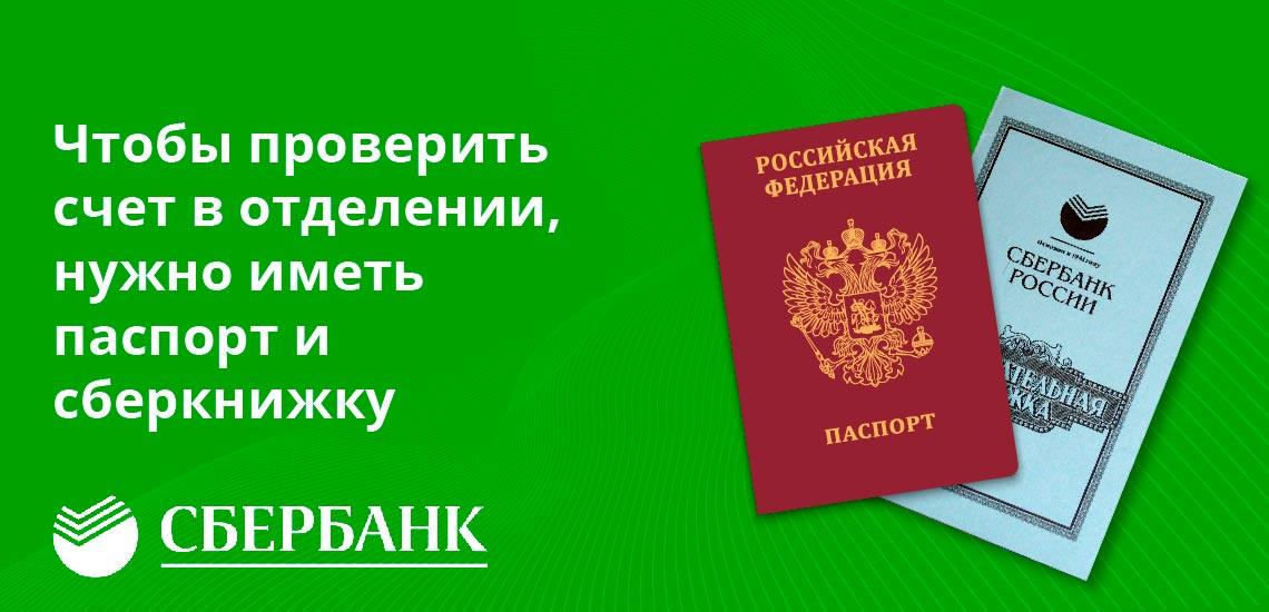 Чтобы проверить счет в отделении, нужно иметь паспорт и сберкнижку