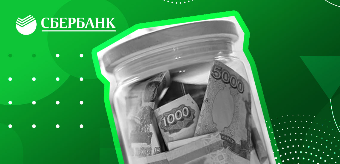 Что такое сберегательный счет в Сбербанке