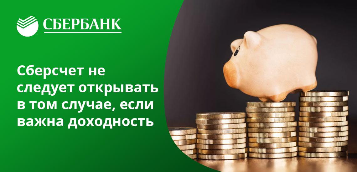 По сути сберегательный счет в Сбере - надежное хранилище денег