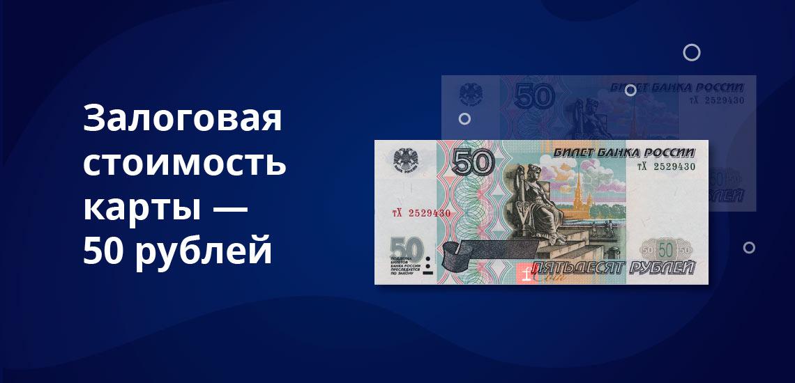 Залоговая стоимость карты - 50 рублей