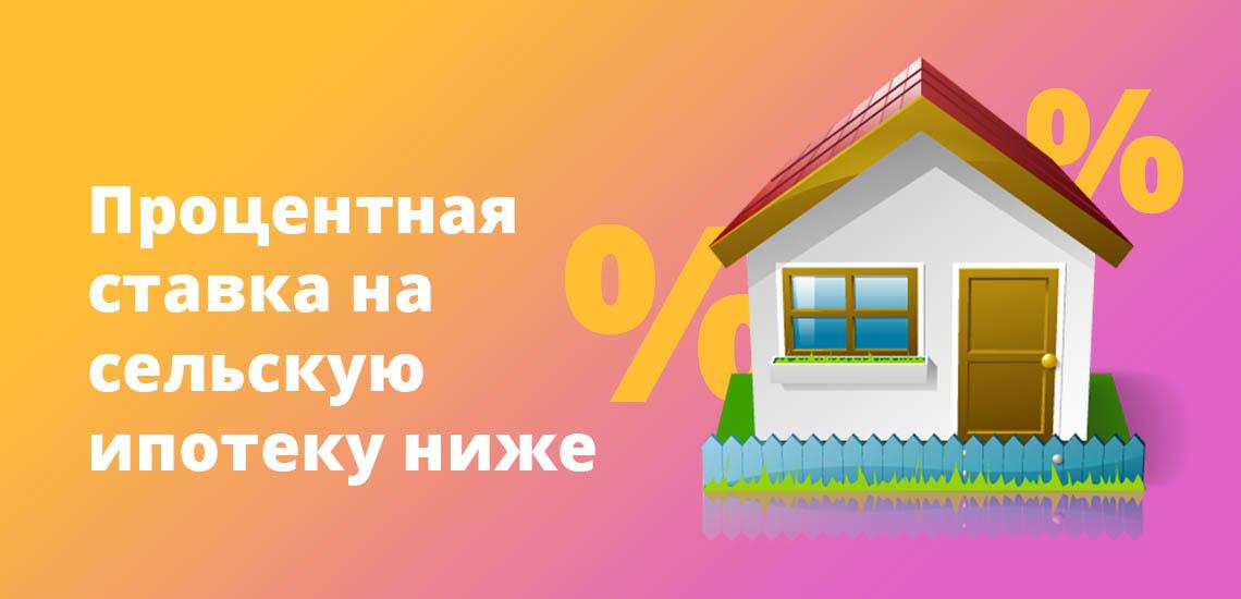 Процентная ставка на сельскую ипотеку ниже
