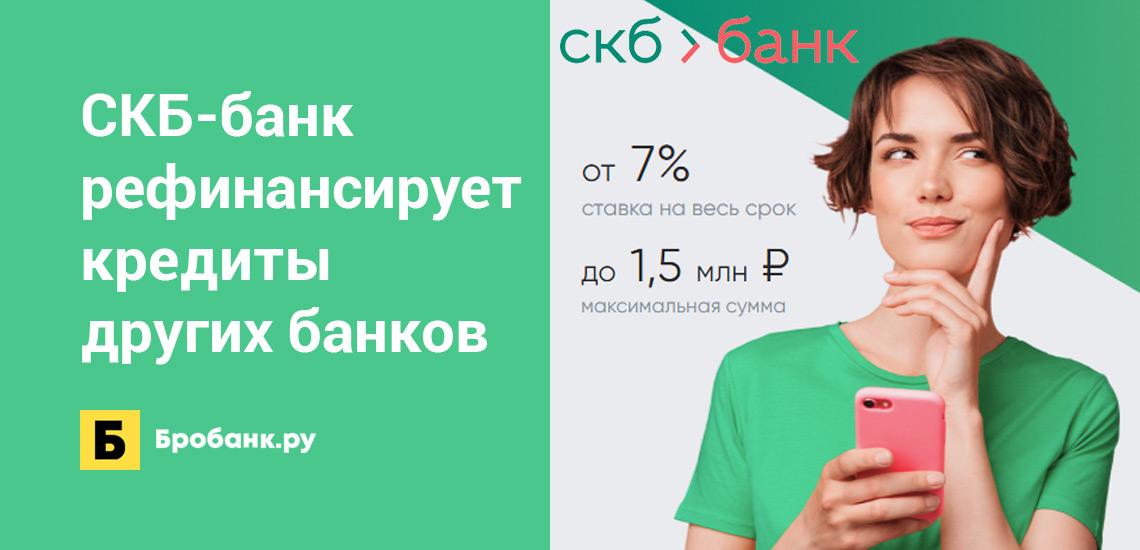 СКБ-банк рефинансирует кредиты других банков