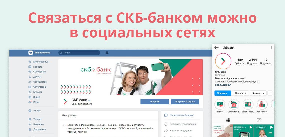 Связаться с СКБ-банком можно в социальных сетях