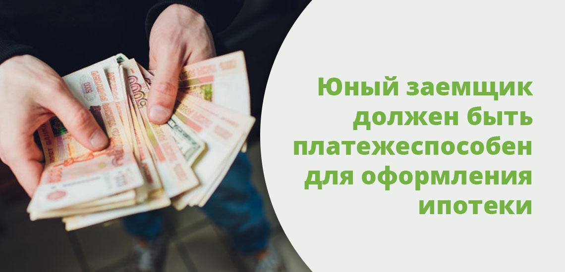 Юный заемщик должен быть платежеспособен для оформления ипотеки