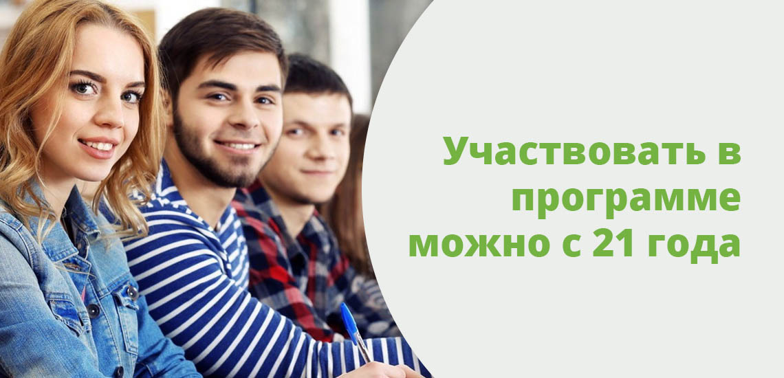 Участвовать в программе можно с 21 года