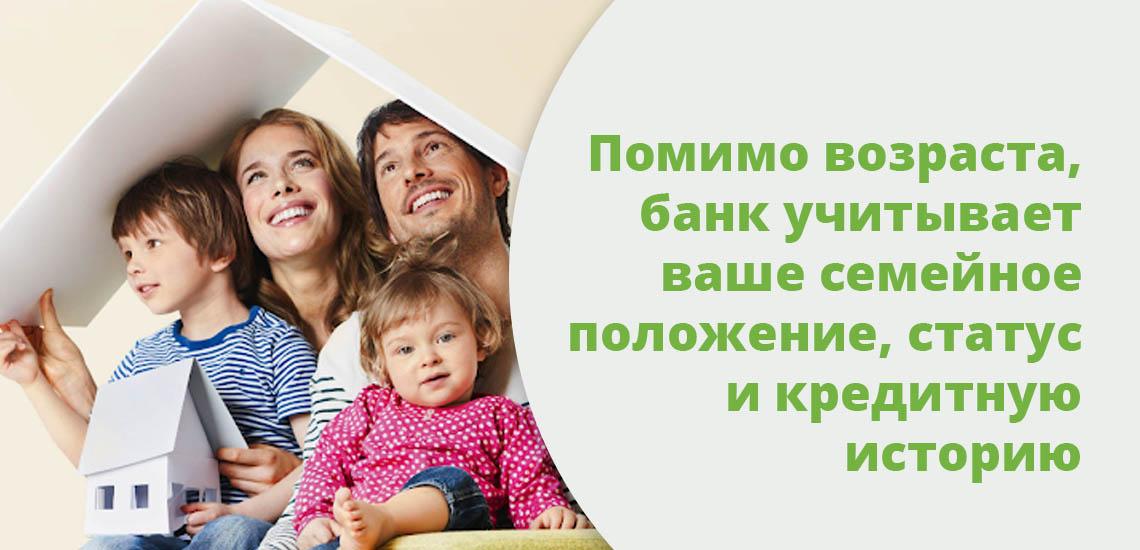 Помимо возраста, банк учитывает ваше семейное положение, статус и КИ