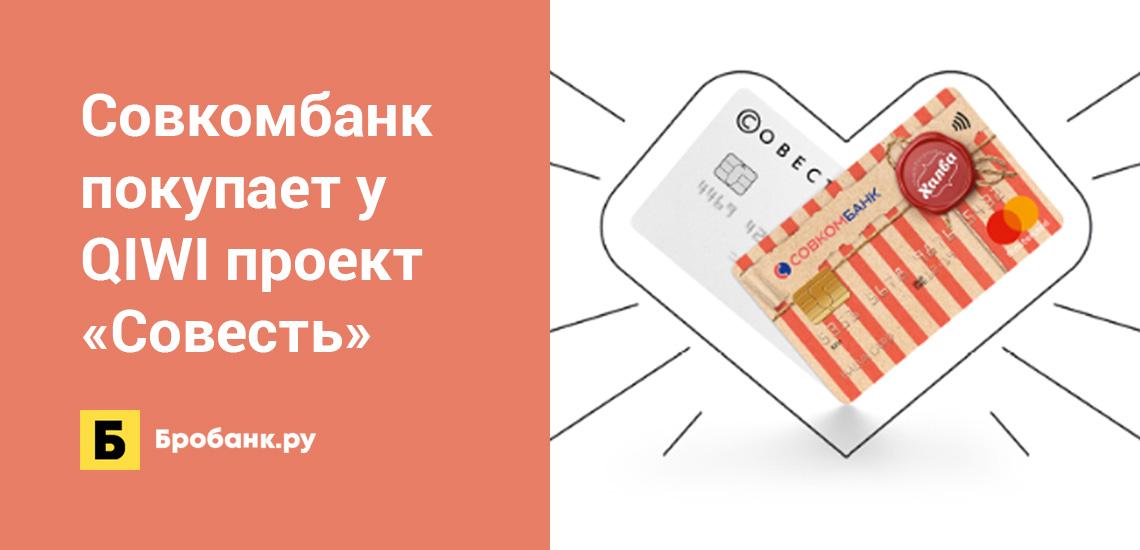 Совкомбанк покупает у Группы QIWI проект Совесть